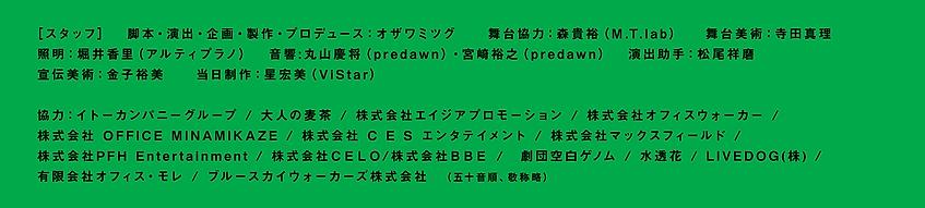 sekaochi_staff.png