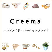 creemaA_200_200.jpg