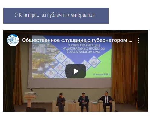 Мнение Губернатора Хабаровского края