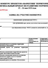 Заявка на МТ-2020.png