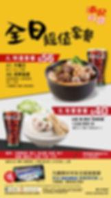 072018_全日餐poster_VerB.jpg