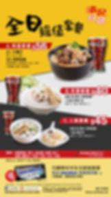 072018_全日餐poster_VerC.jpg