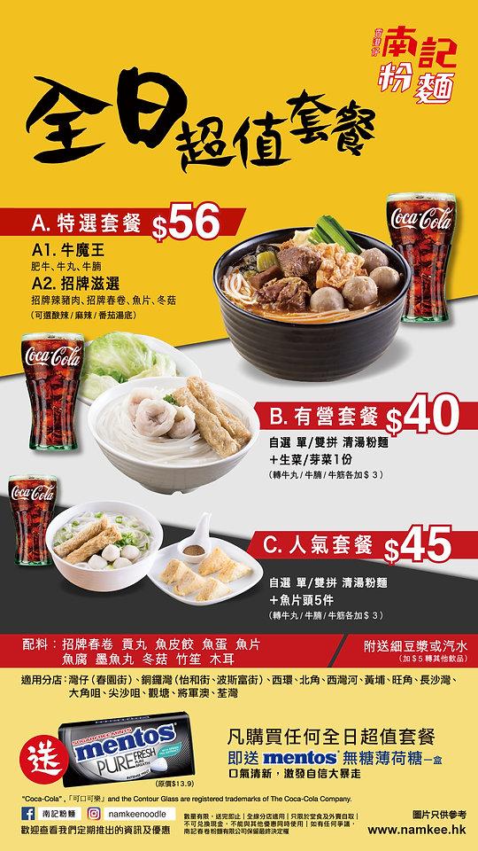 072018_全日餐poster_VerA.jpg