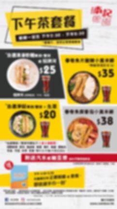 下午茶送紙巾 - 全線分店 (3).jpg