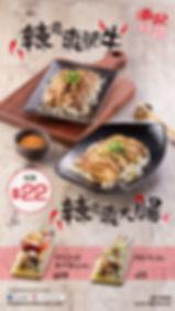 012019_肥牛大腸_TVPoster.jpg