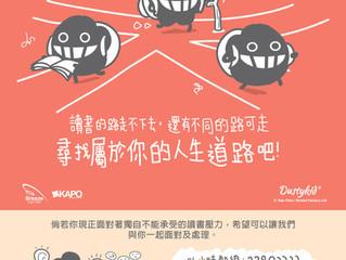 香港撒瑪利亞防止自殺會 x Dustykid