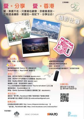 青雲社 - 愛。分享  愛。香港