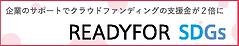 バナー画像②(READYFOR_SDGs).png