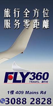 fly360 led advertising 世界任您行.jpg