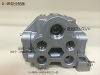 U-4R型分配器.jpg
