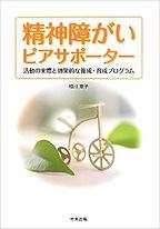 本01_精神障がいピアサポーター
