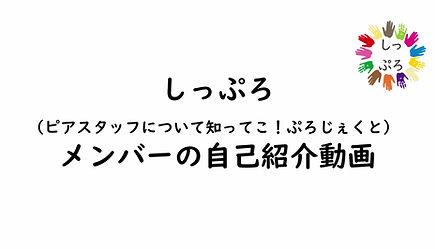 メンバー紹介動画