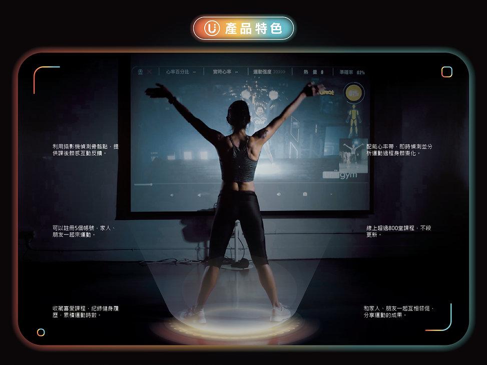 uniigym 互動體感健身|客廳就是我的健身房