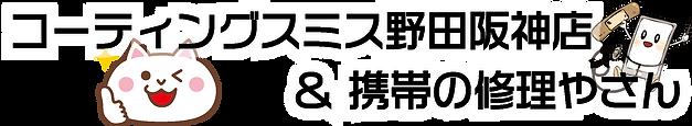 スミス野田阪神×携帯の修理やさん.png