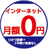 ネット0円アイコン.png