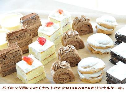 mikawaya02.jpg
