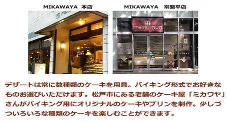 mikawaya01.jpg