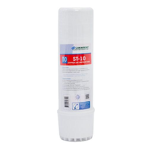Картридж для очистки воды  ST- 10 для умягчения воды Джилекс