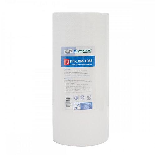 Картридж для очистки воды ПП-10 М-20 ББ Джилекс