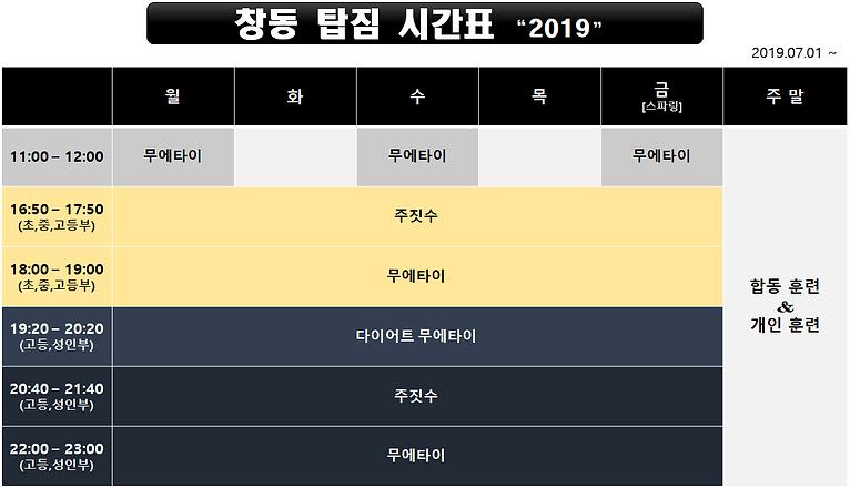 창동 탑짐 시간표.PNG