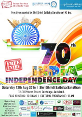 BSCT E-Souvenir - 70th Independence Day.