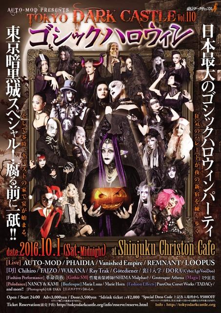 Tokyo Dark Castle Halloween 2016