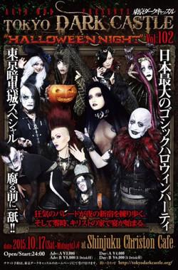 Tokyo Dark Castle Halloween 2015
