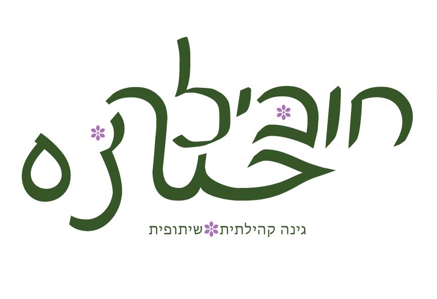 """""""Hubeza""""-A cooperative garden"""