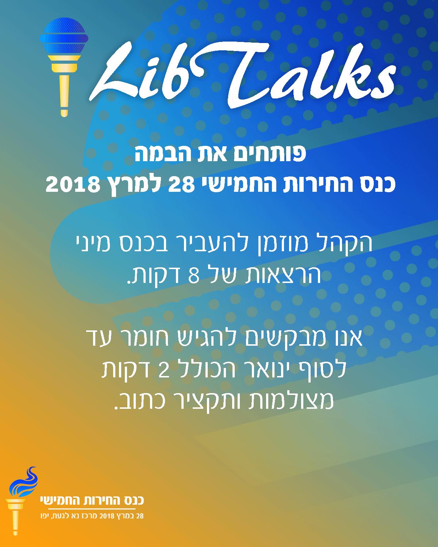 LibTalks