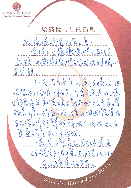 新喬媽咪&冠宏爸比-2