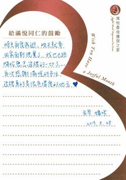亦岑媽咪&文方爸比 (2)