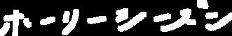 tomareru_sd2_logo_11.png