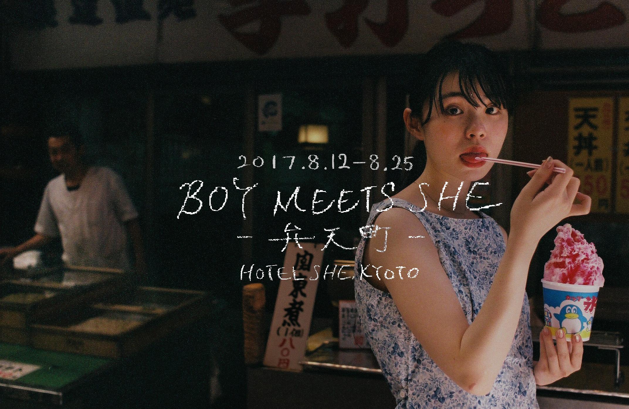 BOY MEETS SHE, / 延原優樹 x るうこ写真展