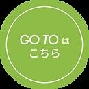 goto_button_yugawara.png
