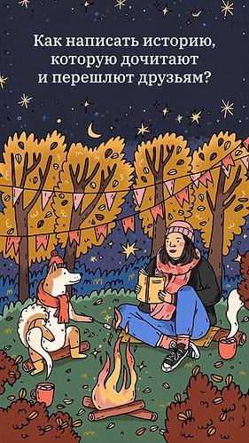 Как написать историю, которую дочитают и перешлют друзьям?