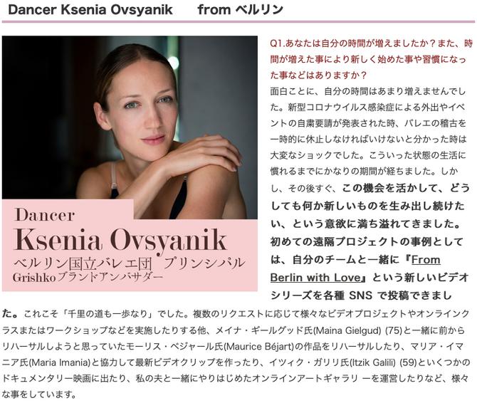 Interview for Akai Kutsu