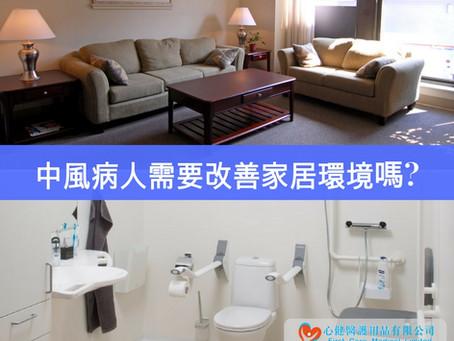 中風病人所需的家居環境改善
