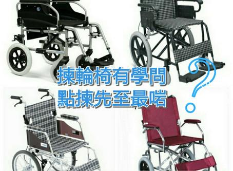 揀輪椅有學問,點揀先至最啱?