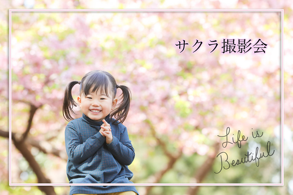 サクラ撮影会.jpg
