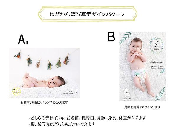 はだかんぼ撮影会デザインパターン.JPG
