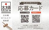 応募引換券_出力見本.jpg