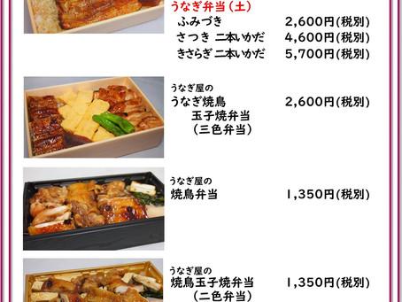 うなぎ屋の焼き鳥弁当\(^o^)/