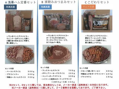 佐々木+浅草ハムのコラボ企画(画像をクリックすると申し込みPDFが立ち上がります)