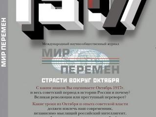 ОКТЯБРЬСКАЯ РЕВОЛЮЦИЯ –  УРОКИ ДЛЯ СОВРЕМЕННОЙ РОССИИ