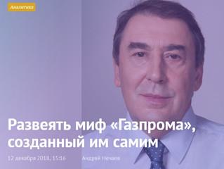 Развеять миф «Газпрома», созданный им самим