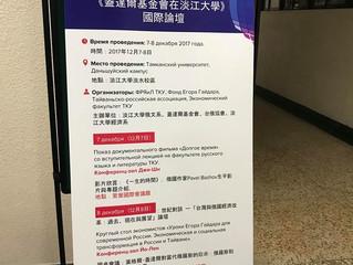 Выступление в университете и на конференции , Тайвань