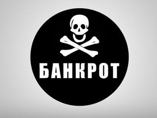 Банковскому сектору послали новую «черную метку»