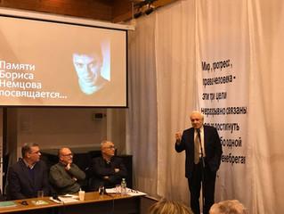 Конференция в Сахаровском центре, посвященная памяти Бориса Немцова