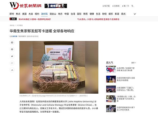 world journal news feature.JPG