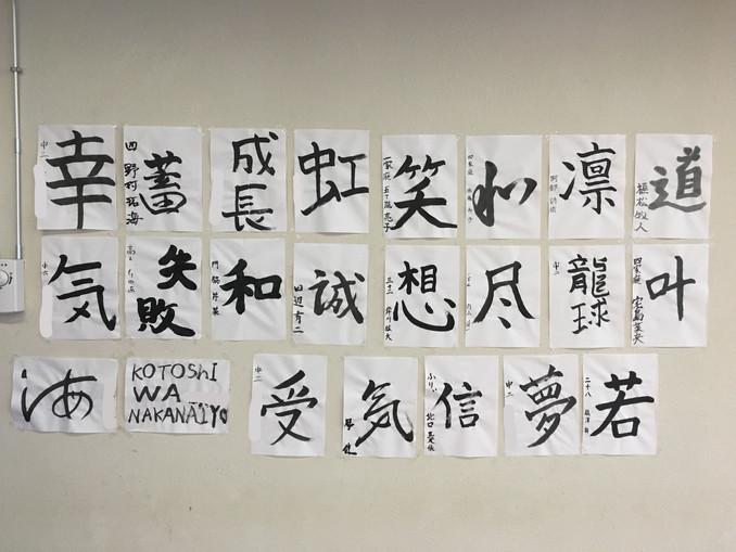 新春!書き初め大会